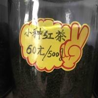 小种红茶,60元一斤