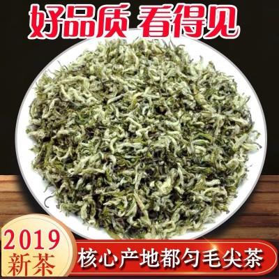 都匀毛尖茶2019新茶春茶明前特级手工绿茶贵州茶叶浓香型散装250g