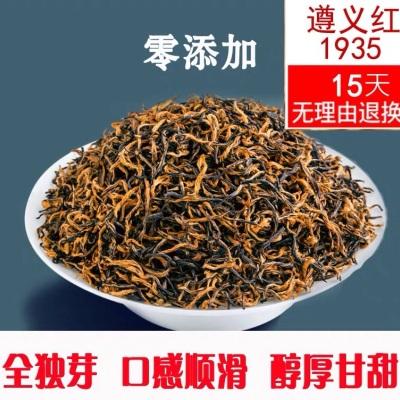 遵义红1935正品特级2019新茶金骏眉贵州茶叶红茶浓香型散装礼盒装
