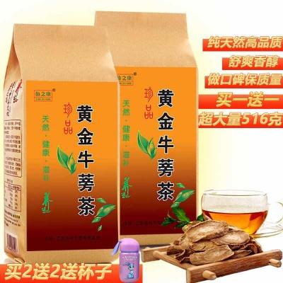 牛蒡茶正品野生新鲜正宗养生茶花草茶非同仁堂林志颖绿色呼吸(516克)