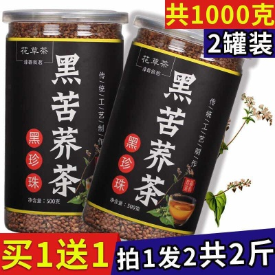 【2罐装】苦荞茶黑珍珠黑苦荞茶正宗大凉山荞麦茶共500g罐