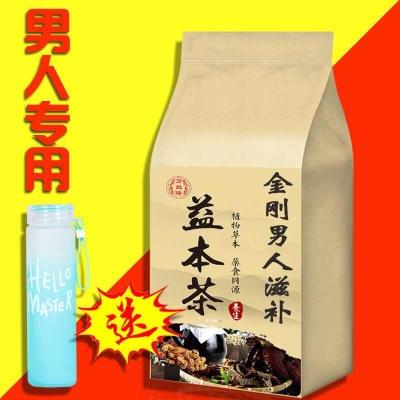 老公益本茶男人茶五宝茶男性养生人参枸杞益本八宝茶150g(买二送一)