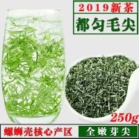 都匀毛尖2019新茶明前特级贵州茶叶浓香型手工绿茶散装礼盒250g