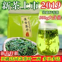 2019年新茶雀舌碎茶片 明前茶明前特级毛尖绿茶龙井茶叶散装500g