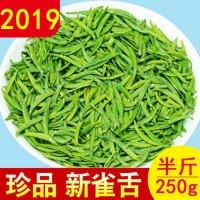 雀舌绿茶毛尖2019新茶特级明前翠芽春茶250g嫩芽竹叶茶叶