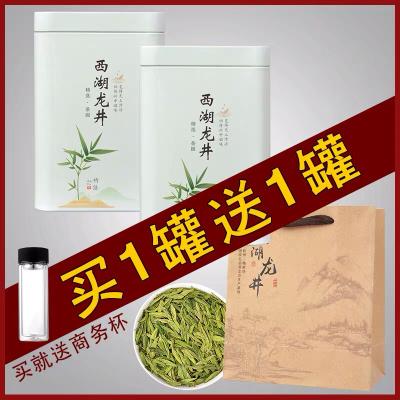 2019新茶正宗杭州西湖龙井茶叶罐装 浓香型绿茶礼盒装送礼 共200g