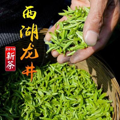 杭州西湖龙井2019新茶明前龙井茶叶绿茶春茶