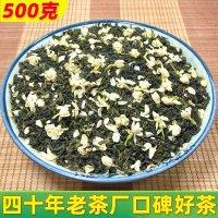 茉莉花茶2019新茶特级散装浓香型高品质四川茉莉飘雪花毛峰茶500g