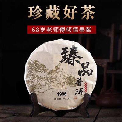 1996年珍藏级臻品普洱熟茶云南七子饼 一饼357克