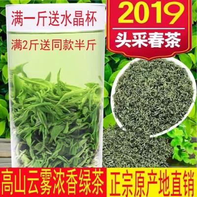 浓香型高山云雾茶叶绿茶2020年新茶散装明前茶四川毛峰非特级500g