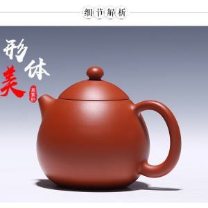 正宗宜兴紫砂壶茶壶茶具茶杯套装名人紫砂壶大红袍龙蛋壶容量230cc
