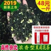 2019新茶茉莉花茶叶特级浓香四川茶碧潭级新茶飘雪散装袋装500g