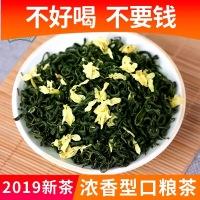 茉莉花茶2019新茶浓香型花毛峰四川茉莉花茶叶500克散装茉莉花茶叶