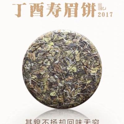 福鼎白茶2017年丁酉高山寿眉饼老白茶茶叶200克/饼