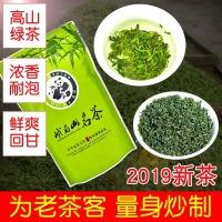 绿茶2019新茶叶散装非特级四川峨眉山500g素毛峰素茶浓香型