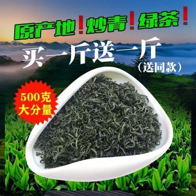买一送一2019新茶叶高山炒青口粮茶绿茶恩施天然含硒茶袋装500g