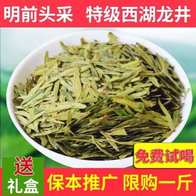 西湖龙井茶礼盒装2019新茶明前头采特级龙井茶散装绿茶茶叶25