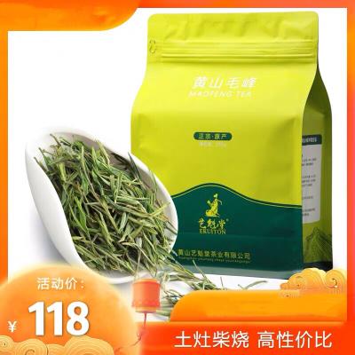 2019新茶 黄山毛峰茶叶绿茶250g 雨前古法下锅茶散装