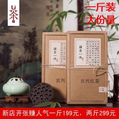 江苏宜兴红茶20年新茶