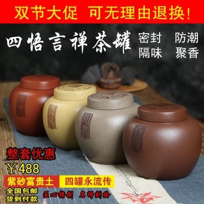 """宜兴紫砂""""四悟言禅""""四色茶叶罐家用复古手工半斤装"""