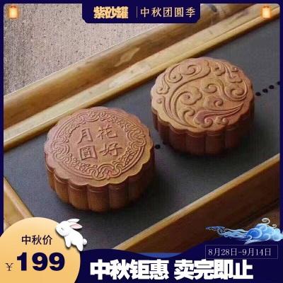 宜兴紫砂茶叶罐中秋🥮月饼装,花好月圆一组两个