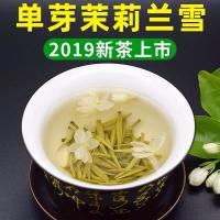 茉莉花茶2019新茶叶特级散装浓香型广西横县碧潭茉莉兰雪飘雪250g