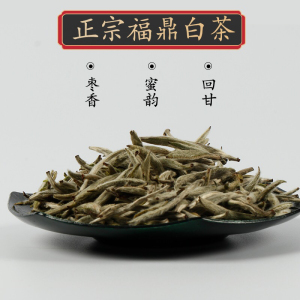 福鼎白茶2019年明前春白毫银针散装特级茶叶头采白豪50g