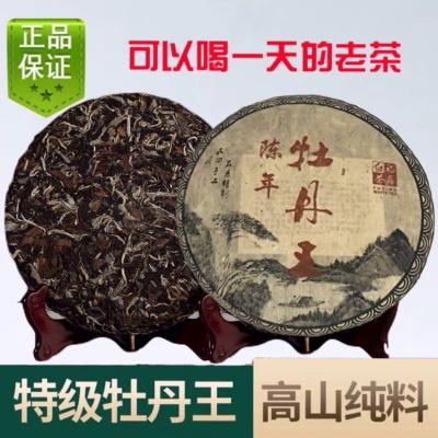 2006陈年牡丹王 福鼎白茶老白茶350g茶饼 老的掉渣 枣香 药香
