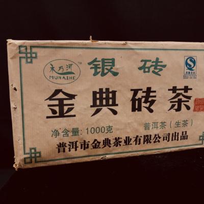 2007年普洱茶生茶