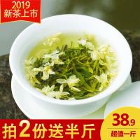 茉莉花茶2019新茶四川茉莉花茶浓香花茶花毛峰散装茶500克
