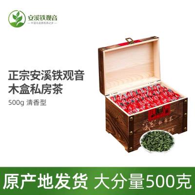 【逸云轩·小兰花】正味清香型铁观音产地企业采购优选,一箱500g