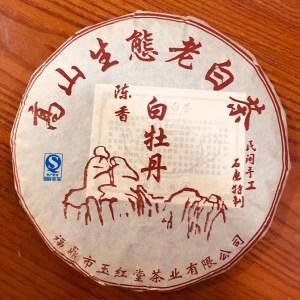 2008年牡丹王QS认证正宗福鼎白茶牡丹王野生陈年牡丹王茶饼350g