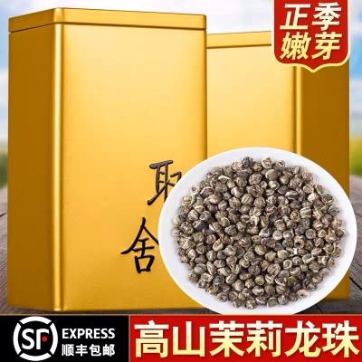 茉莉花茶茉莉龙珠浓香型茉莉香珠新茶散装罐装礼盒500g