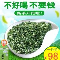【买1发2】碧螺春绿茶2019新茶特级雨前嫩芽浓香型散装茶叶共500g