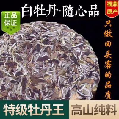2016年花香牡丹王白茶饼高山明前野生福鼎白茶白牡丹王茶饼300克