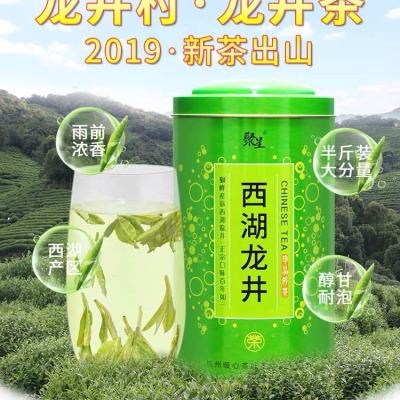 聚呈西湖龙井茶2019新茶250g正宗杭州狮峰雨前龙井茶叶绿茶散装