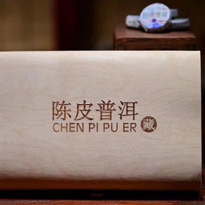 🍃 陈皮普洱🍃 礼盒装小茶饼一次一片,方便饮用。一套55饼