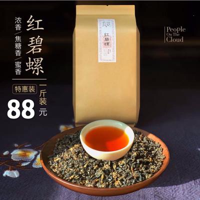 红茶茶叶散装云南凤庆滇红功夫红茶红碧螺一芽二叶蜜香焦糖香500g