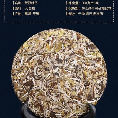 白茶福鼎白牡丹2018新茶春茶正宗太姥山明前高山荒野茶饼350克