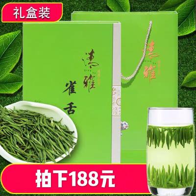 【礼盒装】2019新茶 雀舌茶叶 明前雀舌绿茶散装茶叶春茶毛尖嫩芽