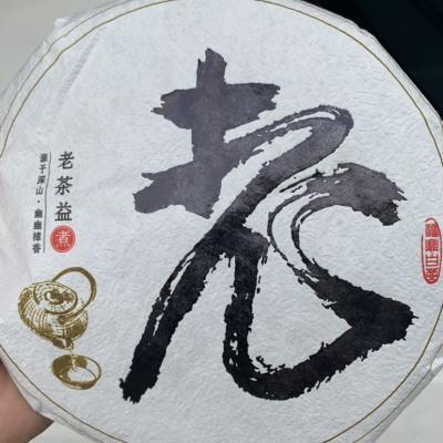 太姥山福鼎白茶2010陈年老白茶