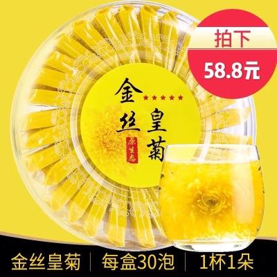 30朵金丝皇菊大菊花茶一杯一大朵的菊花贡菊皇菊金丝黄菊花茶