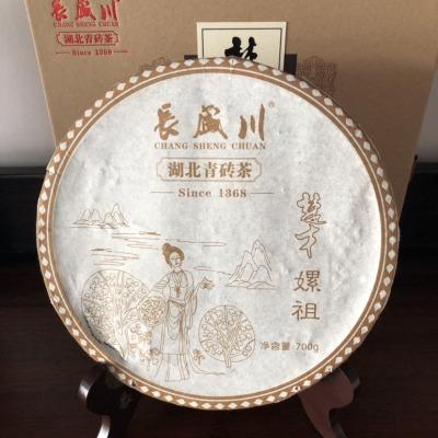 长盛川湖北青砖茶 楚才 嫘祖 昭君 屈原 陆羽 700g