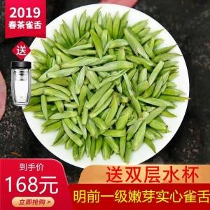 雀舌绿茶2020新茶特级散装雪芽250克明前毛尖翠芽四川竹叶炒青茶叶