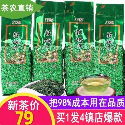 2020新茶 正宗安溪铁观音浓香型乌龙茶散装500克