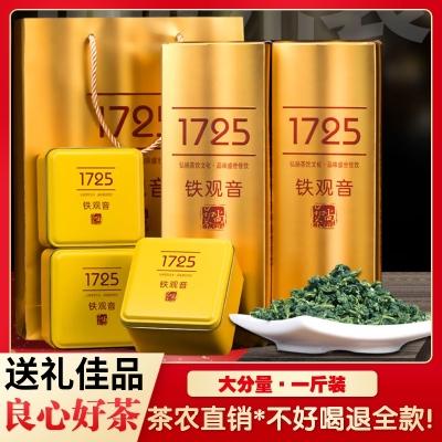 【精品佳礼】安溪铁观音1725礼盒装浓香型兰花香正味乌龙茶叶500g