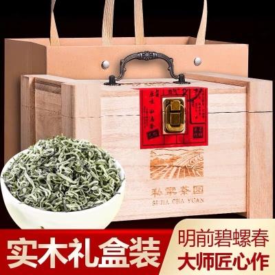 2019新茶明前江苏碧螺春绿茶 实木礼盒装装500克