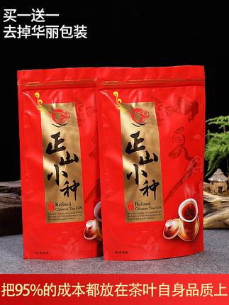 买一送一 共500g 红茶正山小种 2019年春茶 武夷山桐木关红茶