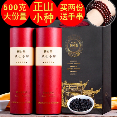 武夷山桐木关茶叶正山小种红茶500g礼盒装 罐装散装