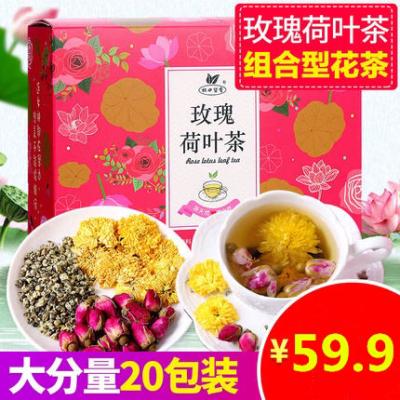 玫瑰荷叶茶 玫瑰花茶菊花茶荷叶片茶 组合茶袋泡茶正品每盒20包